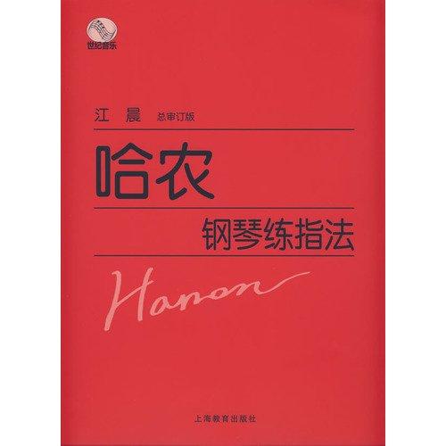 9787544419321: Hanon (Chinese Edition)