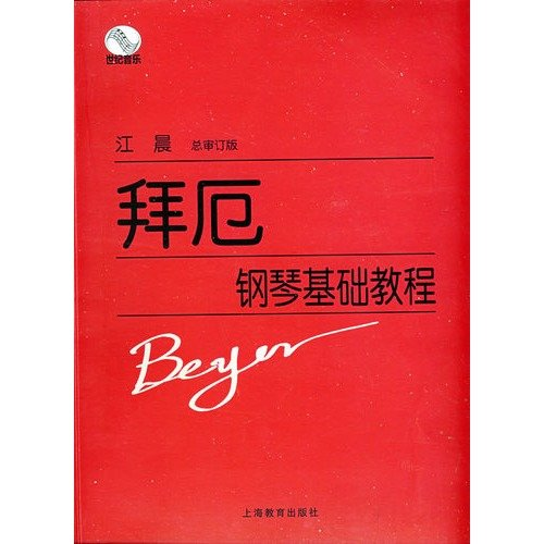 9787544419352: Elementary Piano Course of Beyer (Chinese Edition)