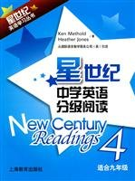 Star century: Secondary English graded reading (for: YING MAI SE