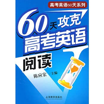 60 days to overcome the college entrance examination in English reading(Chinese Edition): CHEN YING...