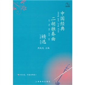 9787544431040: classical Chinese Erhu Solo Collection (CD2 attached sheets)