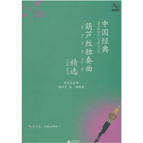 9787544431897: A Selection of Chinese Classic Cucurbit Flute Solos(2 Bonus CDs) (Chinese Edition)