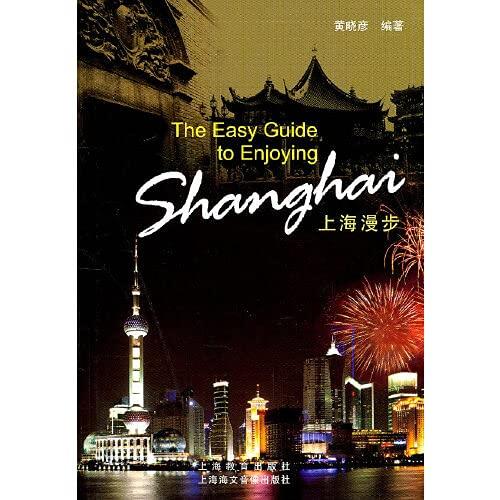 Shanghai wanders (Chinese edidion) Pinyin: shang hai man bu: n/a