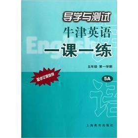 9787544436557: Guidance and test Oxford English lesson a practice to (5th grade semester 1) (5A) (with revision materials)(Chinese Edition)