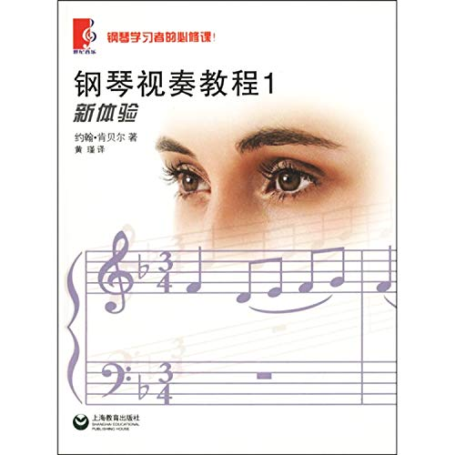 Piano Sight Reading Tutorial 1(Chinese Edition): YING ) YUE HAN ? KEN BEI ER