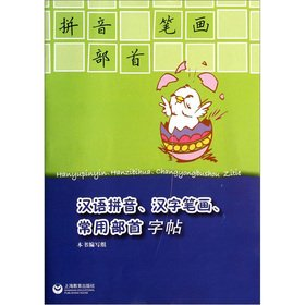 9787544439077: Hanyu Pinyin. Chinese character strokes. commonly Radical copybook(Chinese Edition)