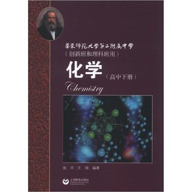 9787544440745: East China Normal University Affiliated High School: Chemistry (high school next volume) (with innovative classes and science classes)(Chinese Edition)
