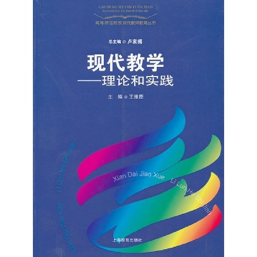 Modern Teacher Education in Normal Colleges the Series modern teaching: theory and practice(Chinese...
