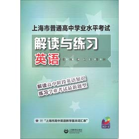 9787544443814: Shanghai ordinary high school proficiency exam interpretation and practice: English (an attached CD-ROM)(Chinese Edition)