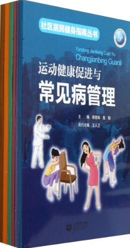Community residents Fitness Guide(Chinese Edition): GU DENG MEI . YIN QIN