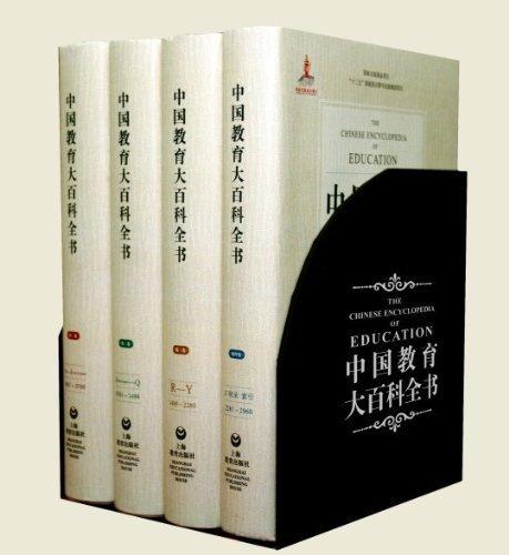 Encyclopedia of Chinese education(Chinese Edition): GU MING YUAN ZHU