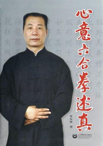 Xinyi Liuhe Quan said true(Chinese Edition): ZHANG KE QIANG BIAN