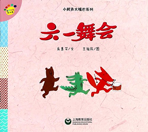9787544482844: Dancing Party on June 1st/ Little Crocodile Series (Chinese Edition)
