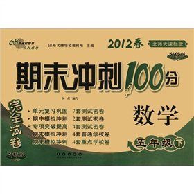 Ending sprint 100 full papers: Mathematics (Grade 5) (2012 spring) (Beijing Normal University ...