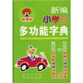 New Books 9787544501408 Genuine pupils versatile dictionary - New Curriculum(Chinese Edition): DAI ...