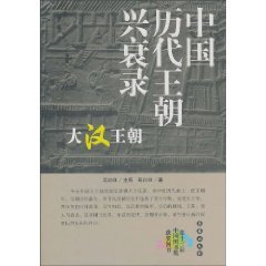 9787544503662: Chinese dynasties rise and fall of the Han dynasty recorded [Paperback]