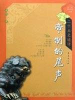 The end of the monarchy - Southern Ming Qing - Twenty-five through speaking(Chinese Edition): XU ...