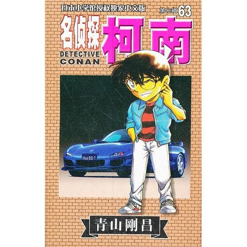 9787544507363: Detective Conan-(volume 7)(63) (Chinese Edition)