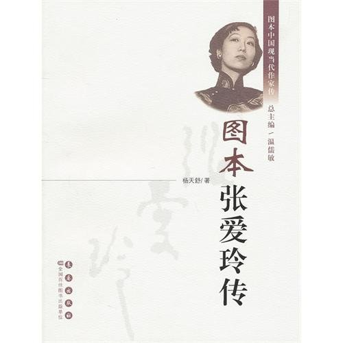 9787544510202: Legend of Zhang Ailing (Chinese Edition)