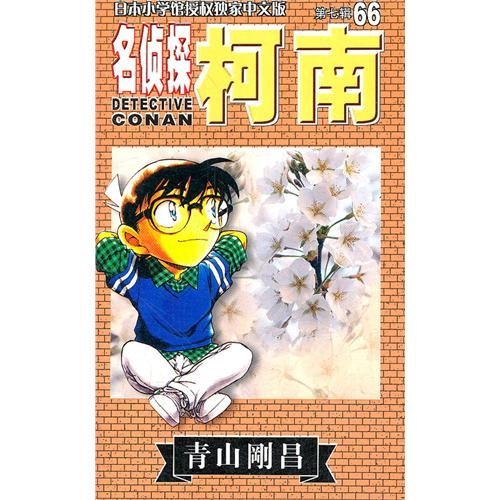 9787544512183: Detective Conan-(volume 7)(66) (Chinese Edition)