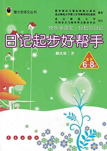 Diary start a good helper (for 6-8 years old) Firefly Books Language(Chinese Edition): LAI QING ...