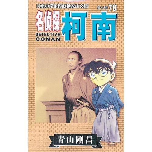 9787544516174: Detective Conan-(volume 7)(70) (Chinese Edition)