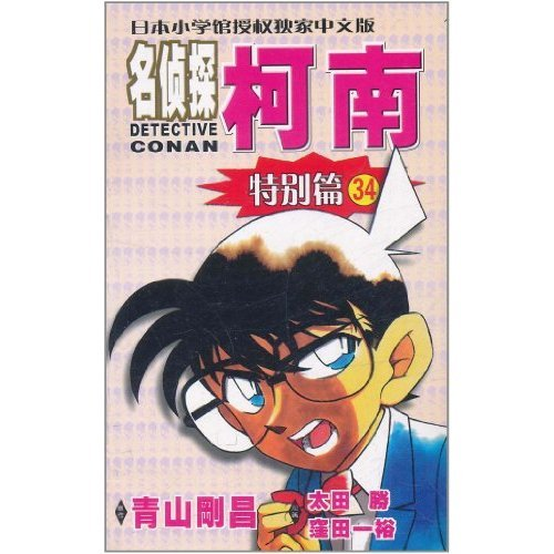 9787544516198: Detective Conan-(special volume)-34 (Chinese Edition)