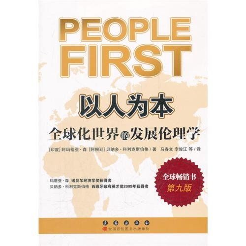 Putting People First: the development of ethics: YIN DU) A