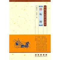 Famous altar by traditional popular culture to explain the Reader : Qiugao Xing Lian- Winter 118(...