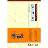 9787544517553: Intrigues of the Warring States- Chinese traditional literature series (Chinese Edition)