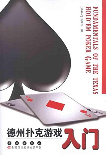 Texas poker game entry(Chinese Edition): BEN SHE.YI MING