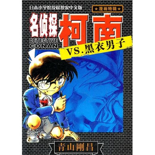 9787544518543: Detective Conan: Special Black Edition-comics- Japan Shogakukan authorized exclusive Chinese version (Chinese Edition)