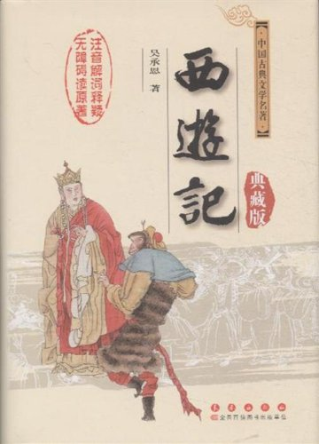 9787544520249: the Journey to the West (Chinese Edition)