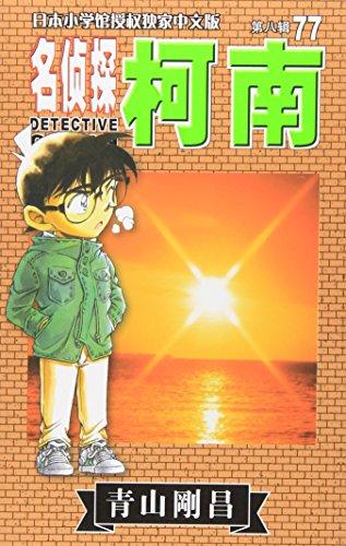 9787544528948: Detective Conan (Volume 8,77) (Chinese Edition)