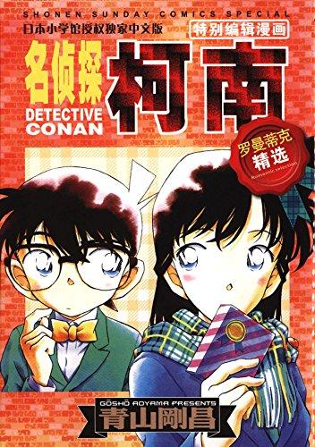 Detective Conan Book