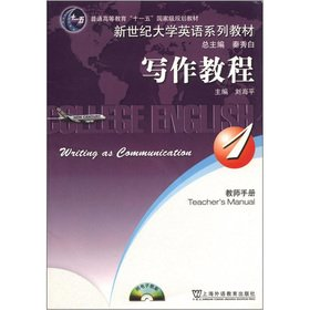 New Century College English textbook series: Writing Tutorial (1) Teachers Manual(Chinese Edition):...