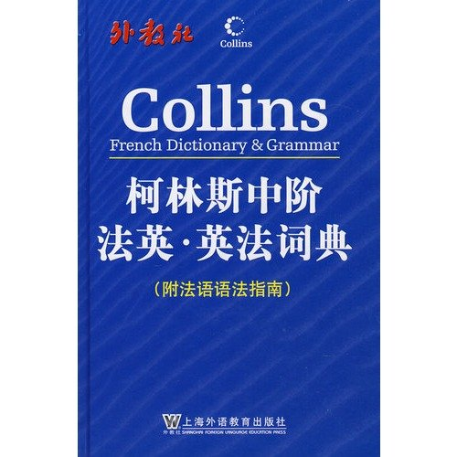 Collins French Dictionary & Grammar (SFLEP) (French: ben she