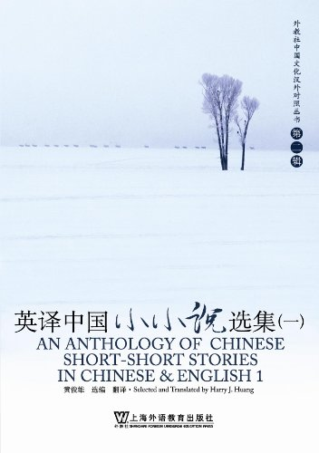 9787544606714: An Anthology of Chinese Short-short Stories in Chinese & English 1 (Chinese Edition)