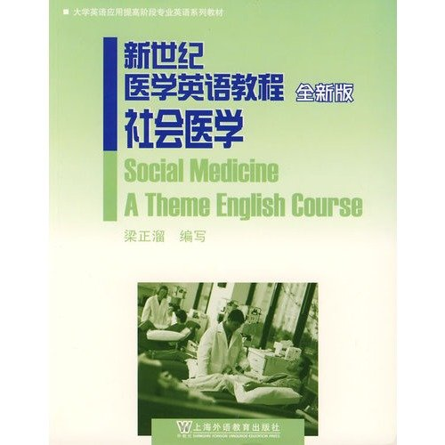 9787544607063: college English applied to improve the stage of English textbook series in the New Century Medical English Course: Community Medicine (New Edition)