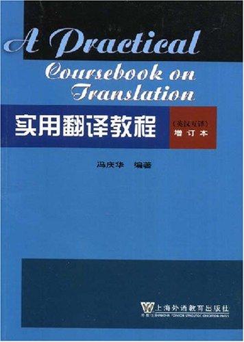 9787544607995: A Practical Coursebook on Translation