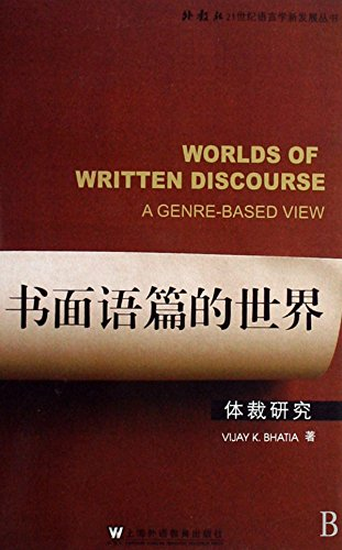 9787544608473: written articles in the world: the genre of