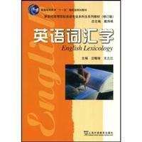 English vocabulary learning ( revised edition ): WANG RONG PEI