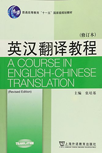 9787544611657: English-Chinese Translation Course - (Revised Edition) (Chinese Edition)