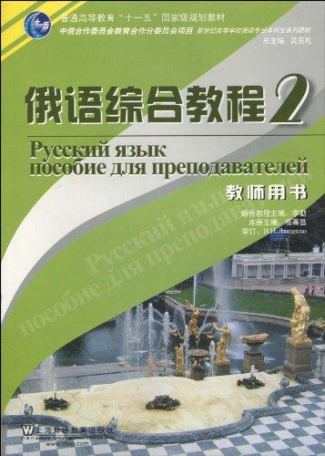 Russian comprehensive tutorial ( 2 Teacher's Book New Century Russian universities ...