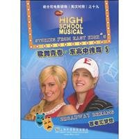 High School Musical : East High legend .5 Broadway dreams ( nineteen )(Chinese Edition): BU XIANG