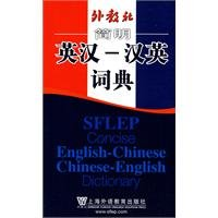 9787544615433: SFLEP Conciese English-Chinese Chinese-English Dictionary (Chinese Edition)