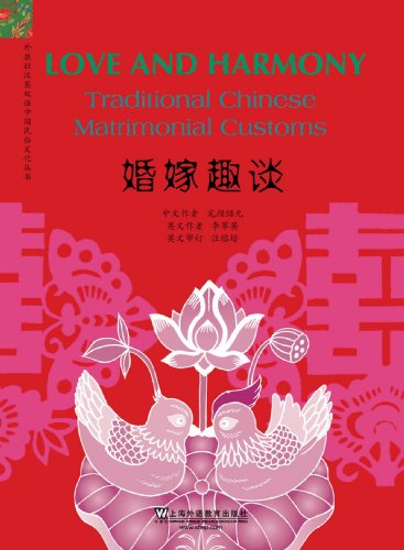 Interesting Knowledge About Weddings in China (Chinese: Wan Yan Shao