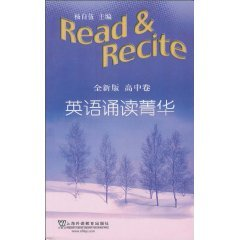 9787544616003: English reading Essence (New Version High Volume)
