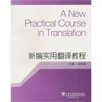 9787544616034: New Practical translation tutorial