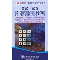 9787544616959: English teacher English Wikipedia community Vocabulary Handbook Series: English - Chinese electronic communications and automatic control technology vocabulary Manual